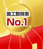施工数関東No.1