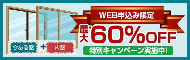 WEB申込み限定特別キャンペーン実施中!60%OFF